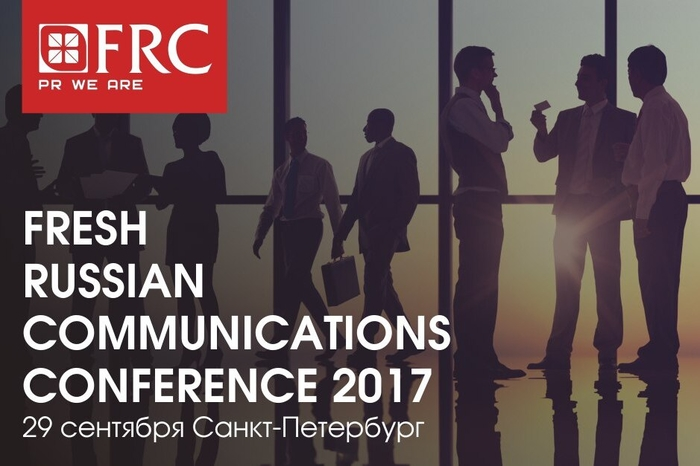 September 29 Fresh Russian Communications Conference 2017 will be held in St. Petersburg for the second time